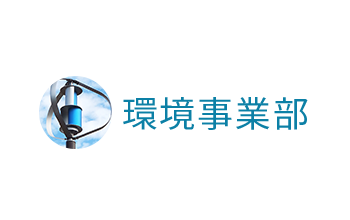 環境事業部ロゴ