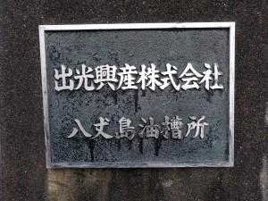 出光興産株式会社八丈島油槽所