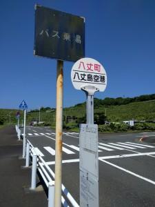 八丈島空港のバス停