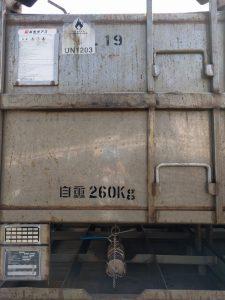 揮発油専用伊コンテナ2