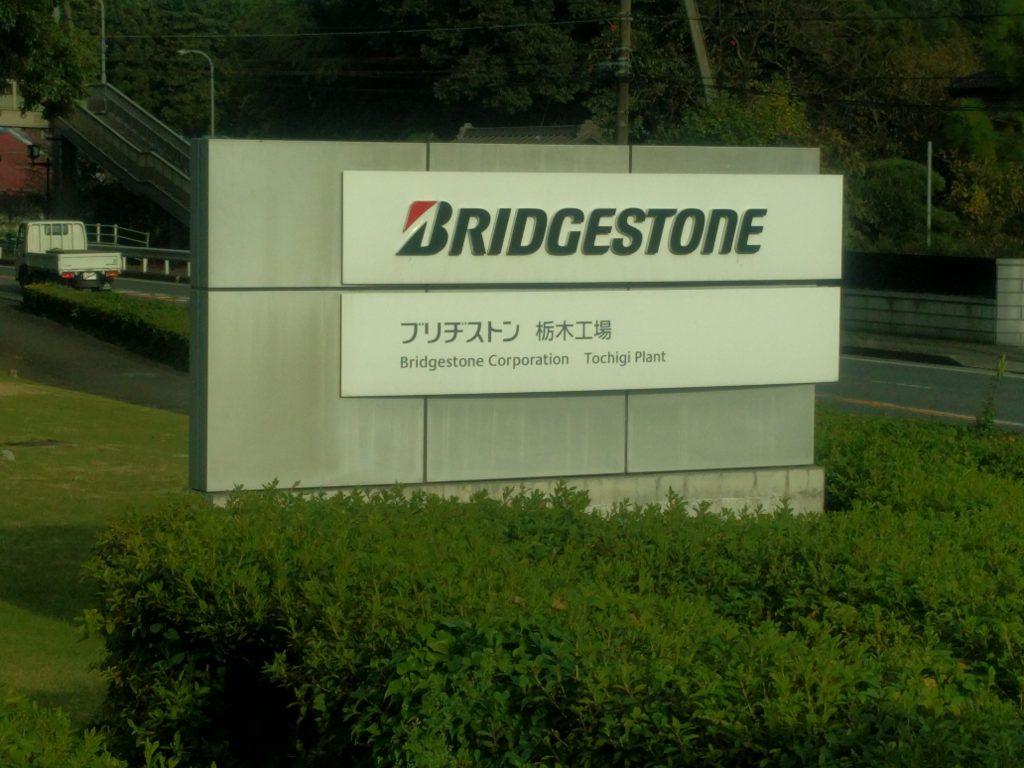 ブリヂストン栃木工場