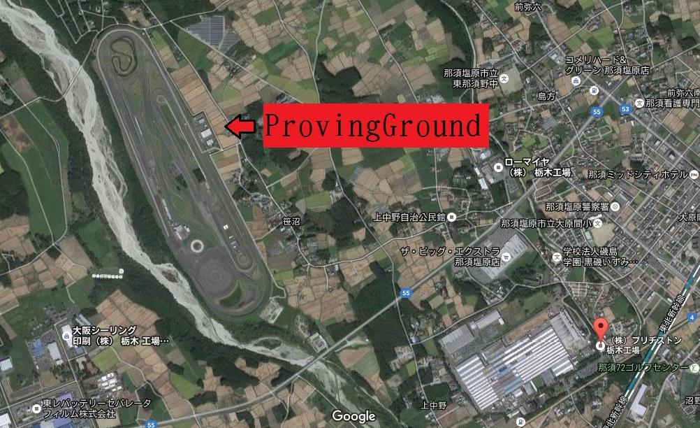 栃木工場&プルーヴィンググラウンド