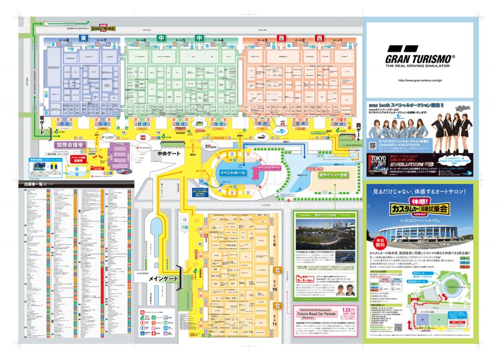 東京オートサロン会場マップ