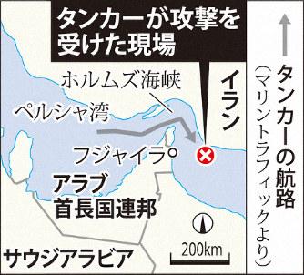 ペルシャ湾とタンカー襲撃場所