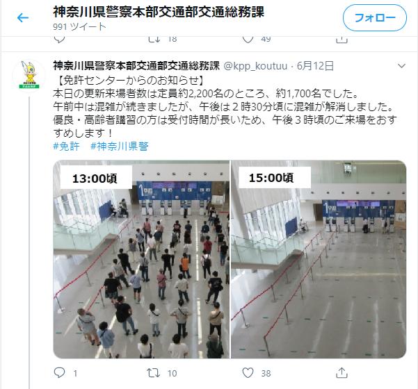 混雑 二俣川 免許 センター