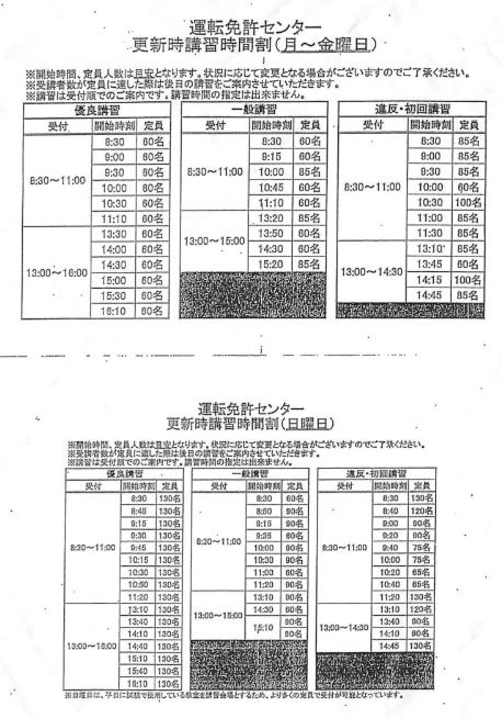 二俣川免許センター更新時講習時間割